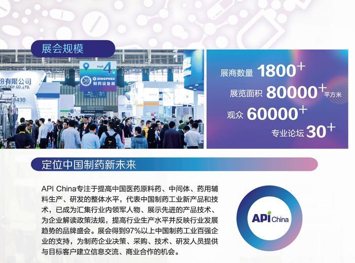 API 邀请函 杭州展_Page半截1_副本.jpg
